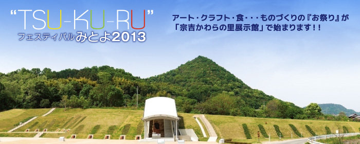 tsu-ku-ruフェスティバルみとよ2013